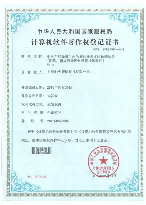 SMU弹簧检测软件著作权登记证书